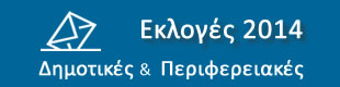 banner ekloges 2014