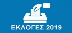 ekloges voul2019
